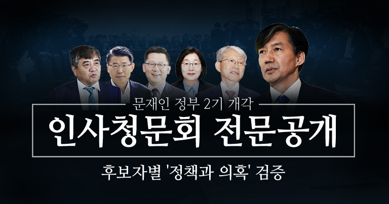 인사청문회 전문으로 보는 후보자들 정책과 의혹 검증