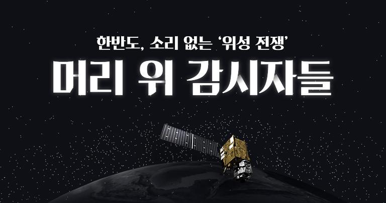 한반도, 소리 없는 '위성 전쟁'… 머리 위 감시자들 | 한국일보